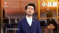 20171207期今夜欢乐颂 赵家班小沈龙脱口秀全集《真诚与套路》