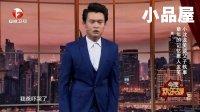 20171214期今夜欢乐颂  赵家班小沈龙脱口秀全集《父子轶事》