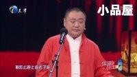 2017天津卫视跨年 金岩\李国靖相声大全《相亲奇遇记》