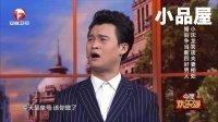 20180104期今夜欢乐颂 赵家班小沈阳脱口秀全集《夫妻相处之道》