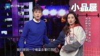 20180107喜剧总动员 张若昀\何欢\张小斐小品全集《天生一对半》