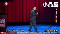 20180114欢乐喜剧人 孙建弘小品全集《百家笑谈之人生》