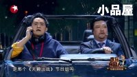 《爱的专车》20180121期欢乐喜剧人 闫强\王雪冬\贾冰