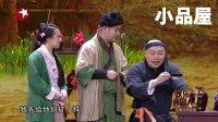 20180121期欢乐喜剧人 赵家班王龙\丫蛋\程野小品全集《替天行道