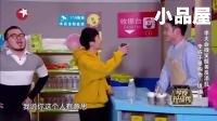20180105今夜现场秀 李栋刘子墨李大命小品搞笑大全《麦光光超市