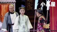 20180125期我为喜剧狂 赵千惠\潘长江小品全集《潘公嫁女》