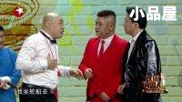 欢乐喜剧人第四期 卢鑫变超人叫板宋小宝  20180204期