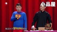 20180204欢乐喜剧人相声新势力 卢鑫玉浩相声全集《谁是英雄》