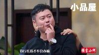 20161110欢脱定律魏翔 开心麻花小品全集《最囧银行大劫案2》