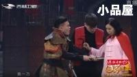 20180209吉林春晚小品 刘亮 白鸽 陆海涛 薛伟小品大全《大腕》