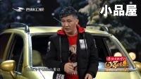 20180209吉林春晚 赵家班闫光明赵海燕\杨树林小品全集《爱的代驾