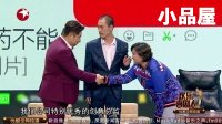 20180211期欢乐喜剧人 张泰维\许君聪\贾玲小品全集《最好的安排