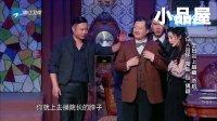 20171216喜剧总动员 柳岩\魏翔\张卓行 开心麻花小品全集《真相》