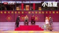 20180216北京春晚小品大全 程野 杨树林小品全集《那一晚的春天