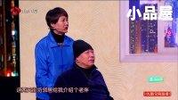 20180218江苏春晚小品大全 魏积安 梅丽萍 张川小品全集《家风》