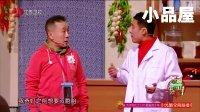 20180218江苏春晚小品大全 刘亚津 郭阳 郭亮小品《旅游戏中戏》
