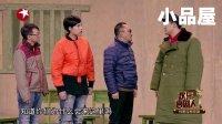 20180218期欢乐喜剧人 第四季:第6期:宋晓峰油腻耍帅撩丫蛋