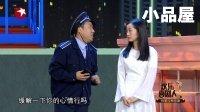 20180225欢乐喜剧人 陈嘉男 郭阳 郭亮小品搞笑大全《天台》