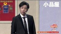 20180303湖南元宵春晚小品大全 肖旭 肥龙小品《广告双子星》