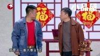 欢乐喜剧人第8期:张云雷惊爆小岳岳黑料  20180304期