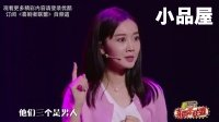 20180318 崔志佳 刁彪 卜钰 陈嘉男小品