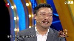 20180401欢乐喜剧人 张红爽 任梓慧 贾冰小品大全《冰心依旧》