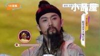 20180505刘思维 何子君 王泓泽 开心麻花小品全集《中国好桃主》