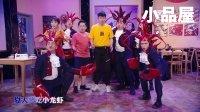 20180710周六夜现场 牟紫 刘琪 张小婉 张杰小品大全《小龙虾》