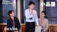 20180711周六夜现场 张雨绮 吴彼小品大