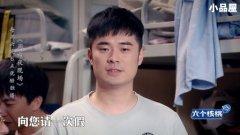 20180712周六夜现场小品大全 陈赫 岳云鹏相声全集《青春毕业日》