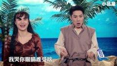 20180805周六夜现场小品 高颖 刘琪 岳云鹏相声全集《小美人鱼》