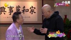 20180807欢乐米粒儿 邵峰 郭冬临小品大全《好人难当》