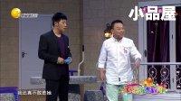 20180811欢乐饭米粒儿 邵峰 孙涛小品大全《探头风波》