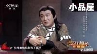 20180815越战越勇 付明奎 陈嘉男 于磊小品大全《轩辕追凶》