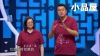 20180816相声有新人 上海交大博士夫妻李宏烨相声《相声公式》