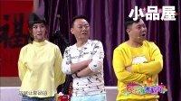 20180821欢乐饭米粒儿 贾旭明 赵博 邵峰小品大全《疑》