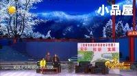 2017辽宁春晚  张小伟\(刘小光)赵四小品全集《最佳合伙人》