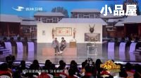 2017最新金沙网址 刘程\董明珠\(赵四)刘小光金沙网址《咱村儿有网红》