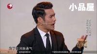 2017赵家班 宋晓峰\文松\(赵四)刘小光小品《常回家看看》