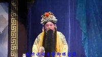河南豫剧大全:《辕门斩子》