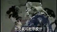 河南豫剧大全:《杨乃武与小白菜》