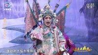河南豫剧大全:《三打金枝》