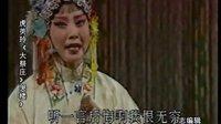河南豫剧大全:《大祭庄》