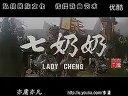 河南豫剧大全:《七奶奶》(又名:花打朝)