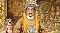 河南豫剧大全:《吴三桂炮打康熙》