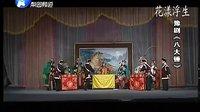 河南豫剧大全:《八大锤》