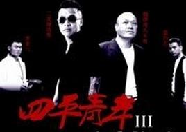 二龙湖浩哥携手大佬b哥合演《四平青年3偷天换日》