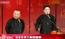 2013央视春晚 郭德纲于谦最新春晚相声《败家子》