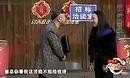2013本山带谁上春晚 孙丽蓉 王小