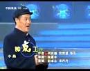 宋丹丹、赵本山小品全集高清《钟点工》 2000年央视春晚